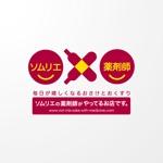 sa_akutsuさんの「ソムリエの薬剤師がやってるお店です。」のロゴ作成への提案