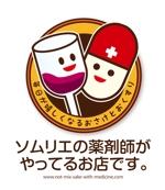 d-ideaさんの「ソムリエの薬剤師がやってるお店です。」のロゴ作成への提案
