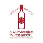 nanoさんの「ソムリエの薬剤師がやってるお店です。」のロゴ作成への提案
