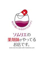 uejiさんの「ソムリエの薬剤師がやってるお店です。」のロゴ作成への提案