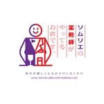 atariさんの「ソムリエの薬剤師がやってるお店です。」のロゴ作成への提案