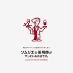 koji-okabeさんの「ソムリエの薬剤師がやってるお店です。」のロゴ作成への提案