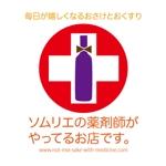 akane_designさんの「ソムリエの薬剤師がやってるお店です。」のロゴ作成への提案