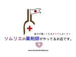 nayukiさんの「ソムリエの薬剤師がやってるお店です。」のロゴ作成への提案