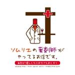 ari-chinnさんの「ソムリエの薬剤師がやってるお店です。」のロゴ作成への提案