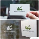 新規開業動物病院「鎌倉往診専門動物病院」のロゴへの提案