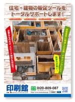 og_sunさんの【急募】建築業界向け販促チラシへの提案