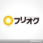 2038designさんのオークションサイト「フリオク」のロゴ作成への提案