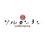 yamahiroさんの「班家ソルロンタン」のロゴ作成への提案