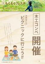 2480Yayoiさんの京都の木材市場の記念イベントの「木工コンペ」告知・作品募集チラシの制作への提案