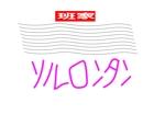 bluepics-24_さんの「班家ソルロンタン」のロゴ作成への提案