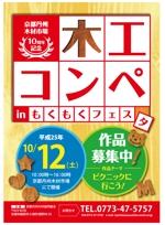 subaru_123さんの京都の木材市場の記念イベントの「木工コンペ」告知・作品募集チラシの制作への提案