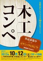 mitamurakuniakiさんの京都の木材市場の記念イベントの「木工コンペ」告知・作品募集チラシの制作への提案