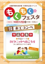 nisimuさんの京都の木材市場の記念イベントの「木工コンペ」告知・作品募集チラシの制作への提案