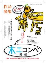 nobinobiさんの京都の木材市場の記念イベントの「木工コンペ」告知・作品募集チラシの制作への提案
