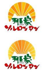 katu3455さんの「班家ソルロンタン」のロゴ作成への提案
