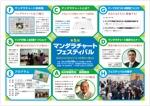 mitamurakuniakiさんのフェスティバルのチラシへの提案