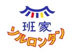 ninaiyaさんの「班家ソルロンタン」のロゴ作成への提案
