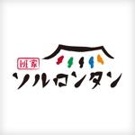 amakaraさんの「班家ソルロンタン」のロゴ作成への提案