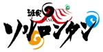 hakuyaさんの「班家ソルロンタン」のロゴ作成への提案