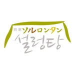 t-o-bさんの「班家ソルロンタン」のロゴ作成への提案