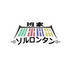 orosiさんの「班家ソルロンタン」のロゴ作成への提案