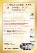 mitamurakuniakiさんのご紹介お願いリーフレットとハガキのデザインへの提案
