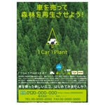 車の買取×植林再生活動「1 Car 1 Plant」のチラシ作成への提案
