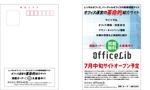hanakuraさんのサイト紹介のDM制作への提案