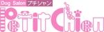 maru243さんのドッグサロン店の看板ロゴ制作への提案