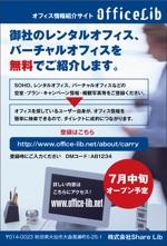 nekofuさんのサイト紹介のDM制作への提案