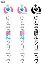 toshikunさんの「いとう眼科クリニック」のロゴ作成への提案