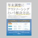haru_naさんの【至急】企業向け情報誌の広告デザインです!への提案