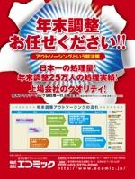 kamonomiyaさんの【至急】企業向け情報誌の広告デザインです!への提案