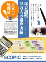 cyatoさんの【至急】企業向け情報誌の広告デザインです!への提案