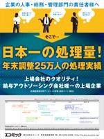 tamuraさんの【至急】企業向け情報誌の広告デザインです!への提案