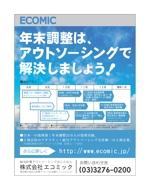 logolineさんの【至急】企業向け情報誌の広告デザインです!への提案