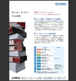 dckyotoさんの【至急】企業向け情報誌の広告デザインです!への提案