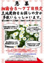kamibukuroさんの不動作産売却物件の募集チラシへの提案