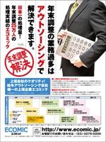 FDLANさんの【至急】企業向け情報誌の広告デザインです!への提案