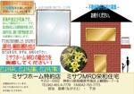 hukadori88さんの不動作産売却物件の募集チラシへの提案