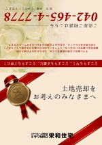 comatsuさんの不動作産売却物件の募集チラシへの提案