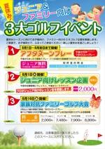 hanafuさんの夏休みゴルフ企画ポスターへの提案