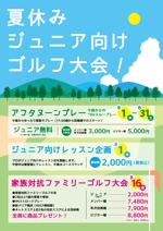 eruaruさんの夏休みゴルフ企画ポスターへの提案