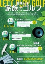 peace_001さんの夏休みゴルフ企画ポスターへの提案