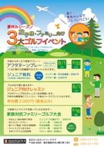 design_schemeさんの夏休みゴルフ企画ポスターへの提案