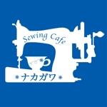「sewing cafe ナカガワ」のロゴ作成への提案