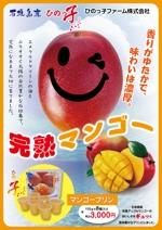 design_studio_beさんの石垣島産完熟マンゴーを紹介するポスター制作への提案