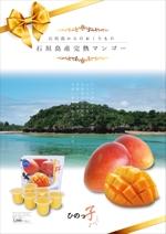 azul-cieloさんの石垣島産完熟マンゴーを紹介するポスター制作への提案