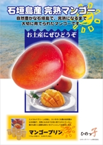 ugproさんの石垣島産完熟マンゴーを紹介するポスター制作への提案
